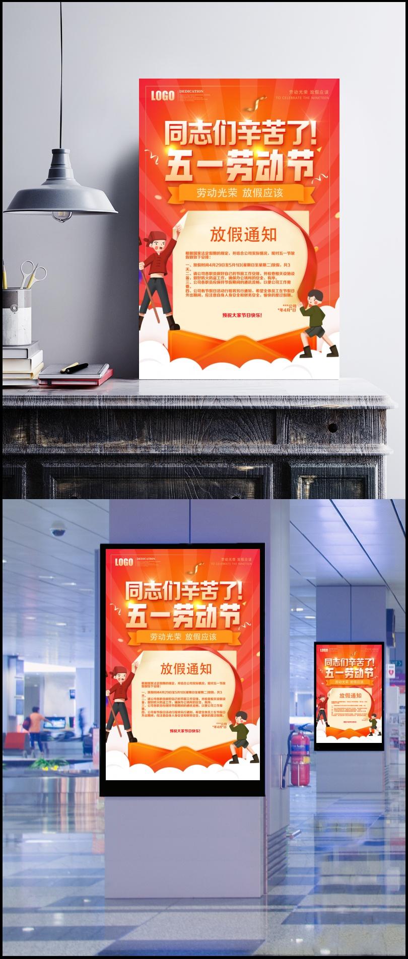 放假通知五一劳动节海报图片