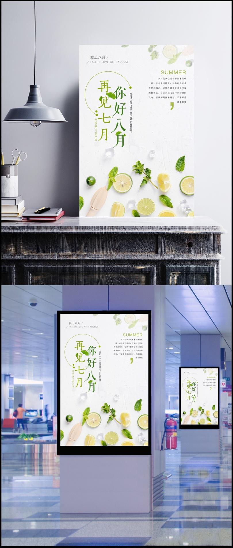水果八月海报图片