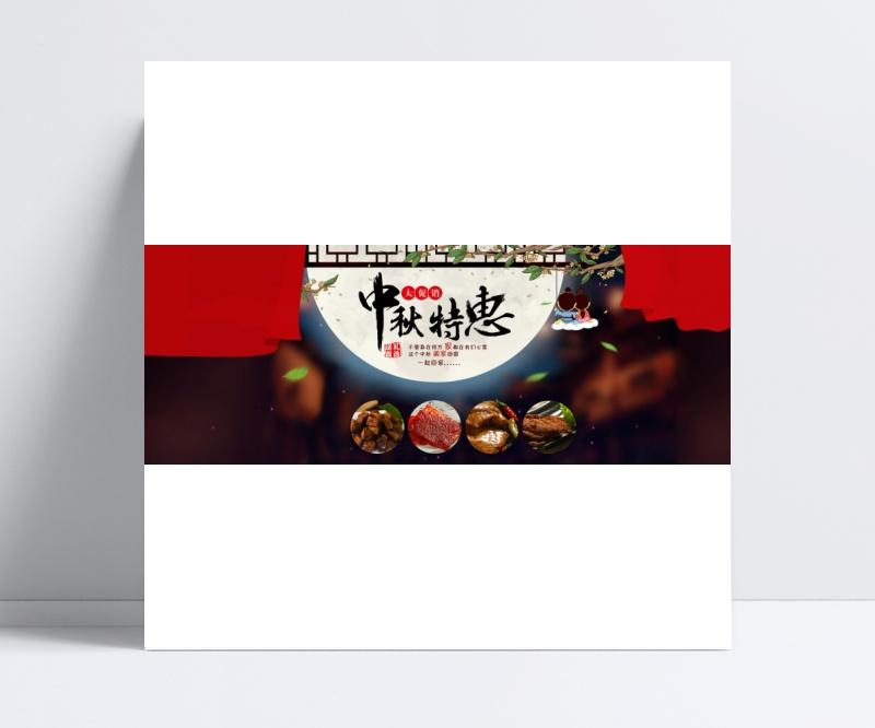 淘宝美食中秋特惠海报设计图