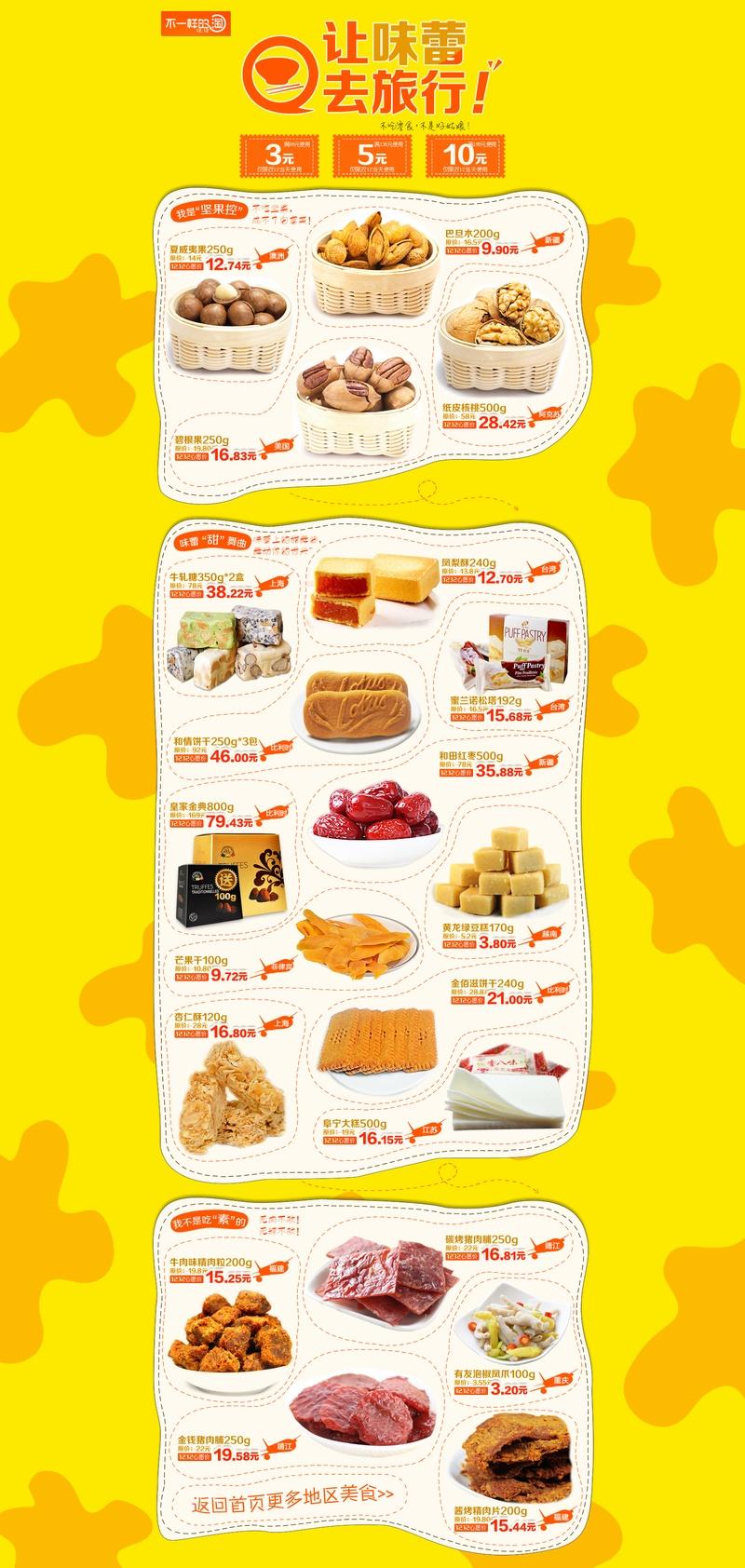 双十二淘宝创意简约零食首页PSD模板