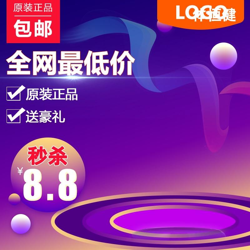 紫色大气时尚主图PSD模板