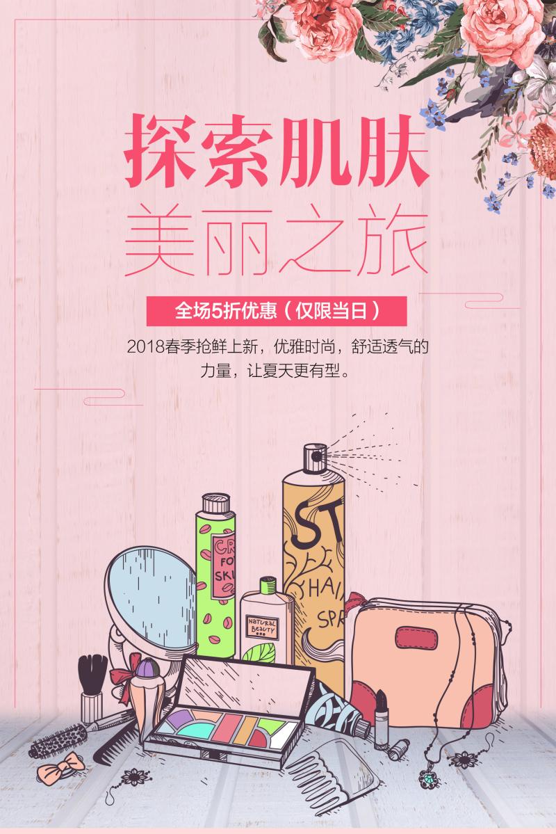 粉红色化妆品海报