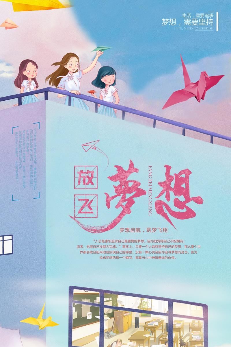放飞梦想开学季海报