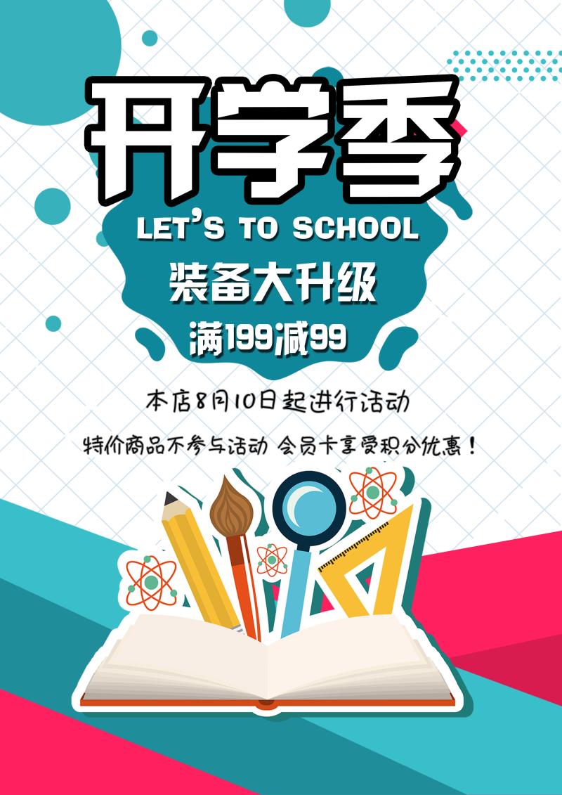 开学季促销活动海报