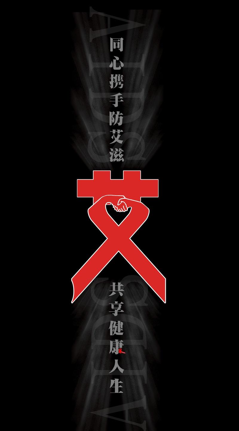 艾滋病公益海報
