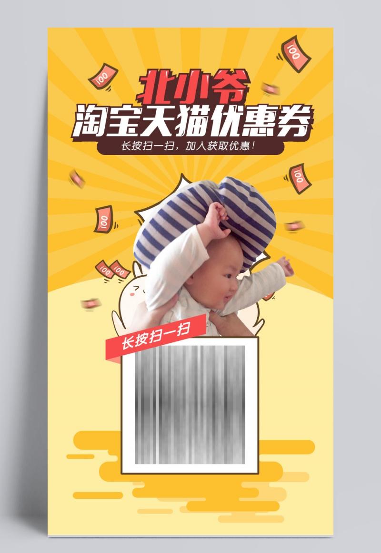 淘宝优惠券二维码海报PSD分层素材