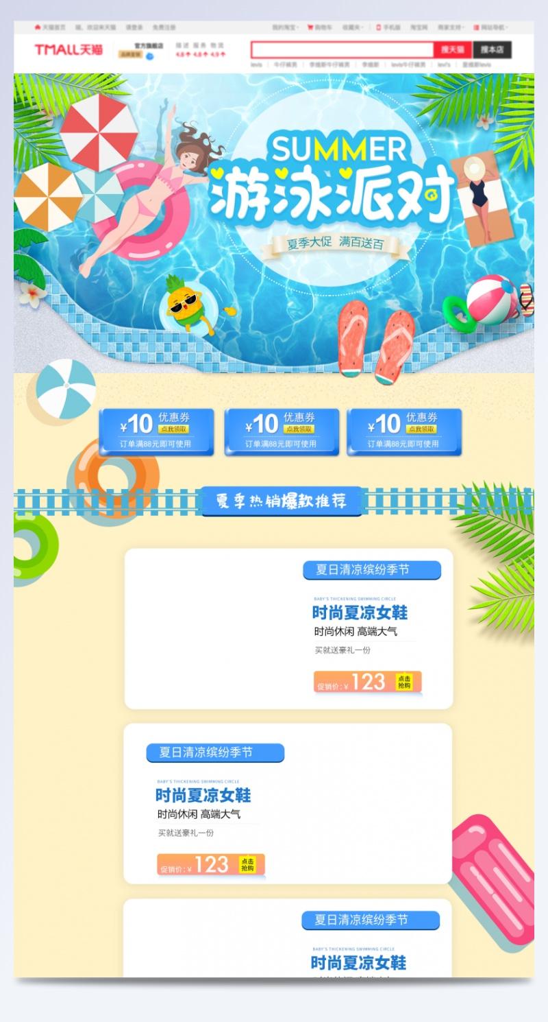 清凉一夏狂暑季夏季通用首页活动促销页面