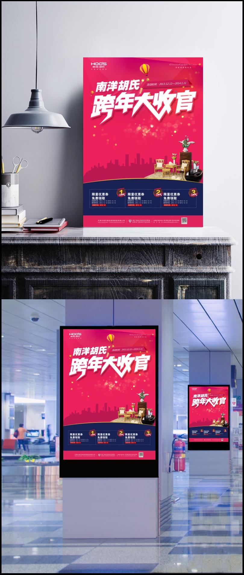 家具狂歡促銷海報背景素材