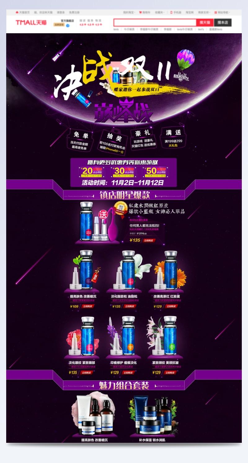 决战双十一品牌化妆品首页设计