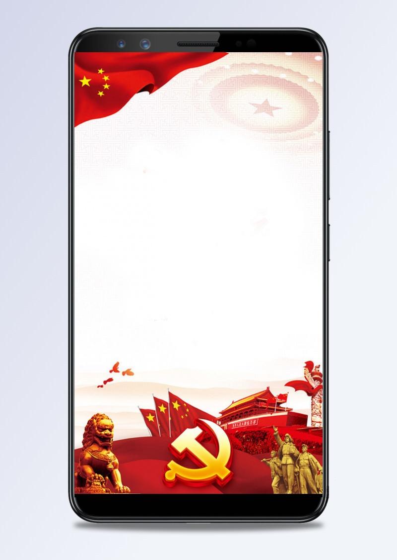 紅色建黨節五星紅旗H5背景素材