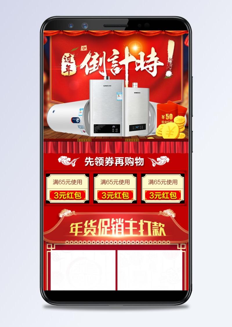 红色喜庆热水器手机端首页模板PSD