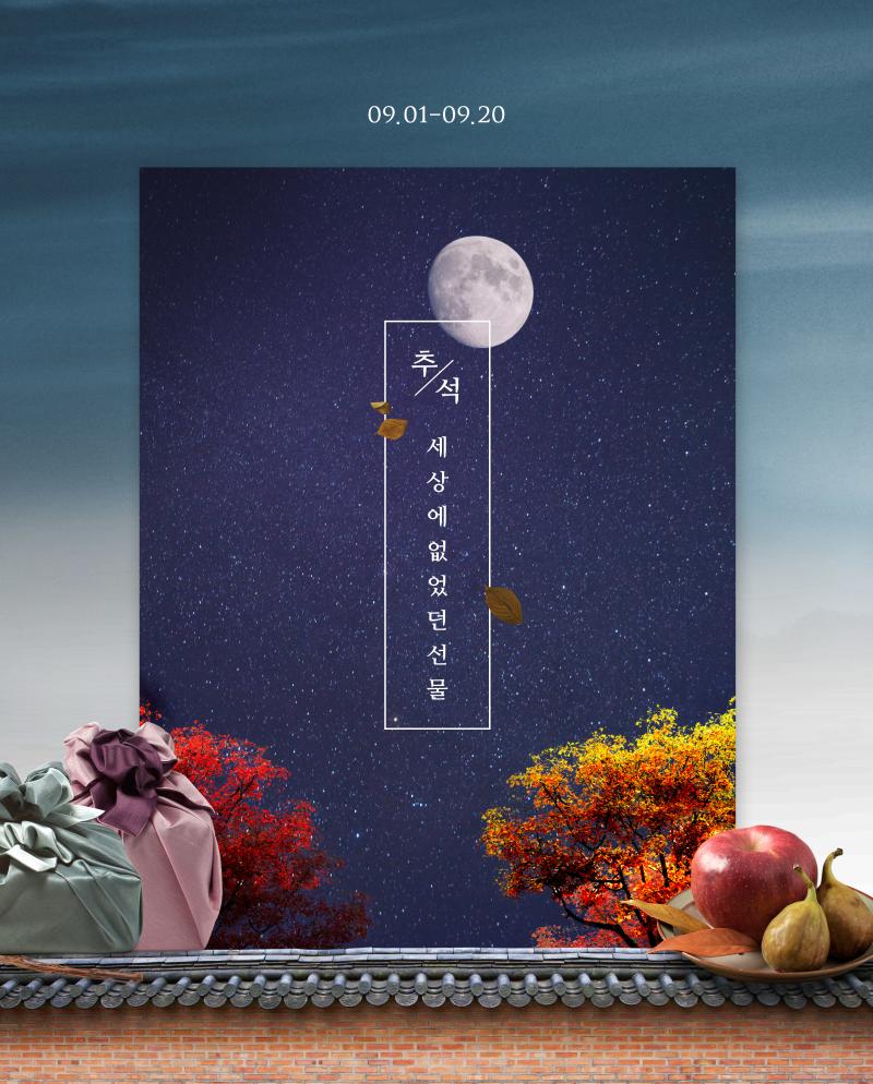 中秋美食_秋夕秋分_节日礼品_节日主题海报设计PSD_tiw351f2501