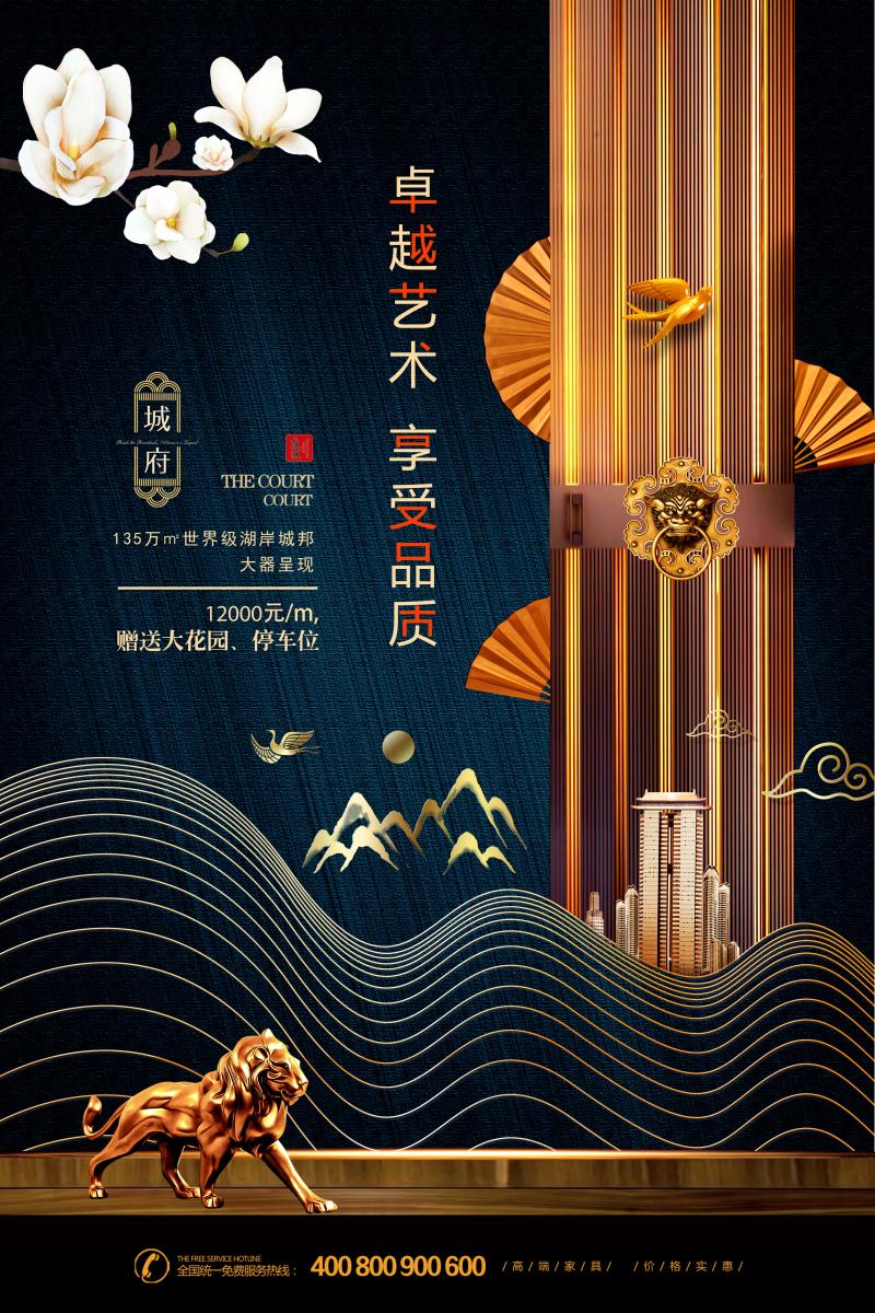 中国风格古典传统高端房地产海报广告PSD平面模板设计素材