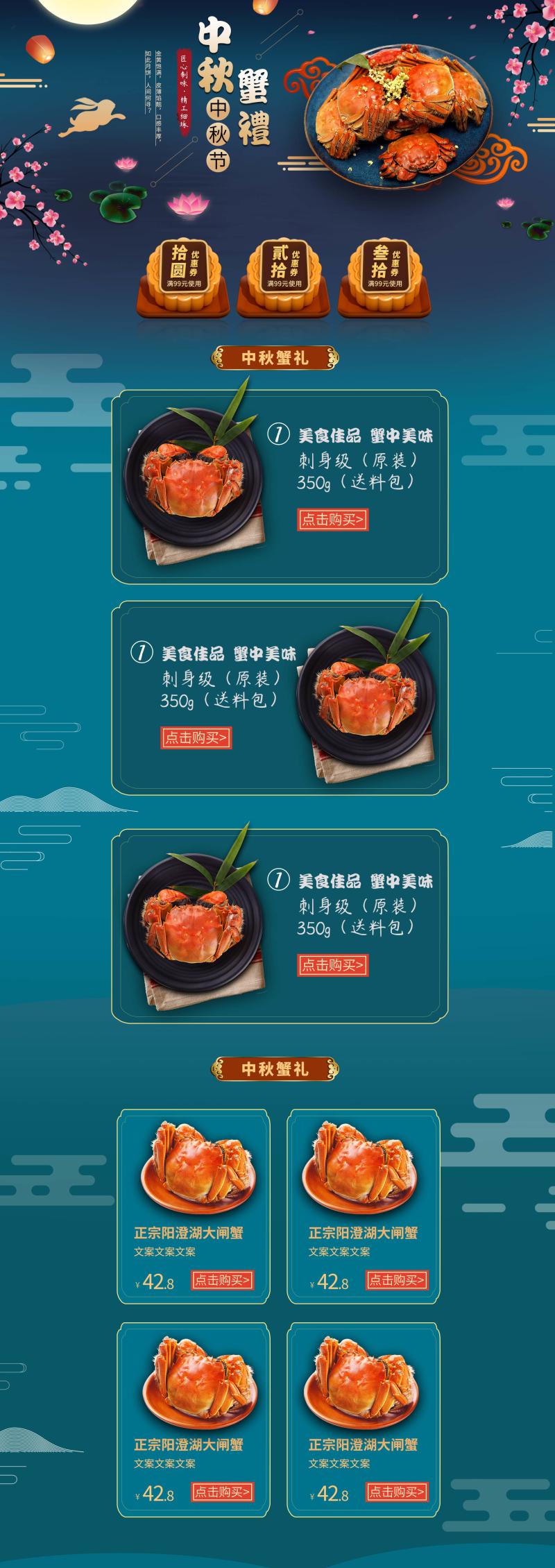 淘宝中秋节大闸蟹美食店铺装修模板