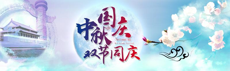 淘宝中秋国庆双节促销海报设计PSD素材