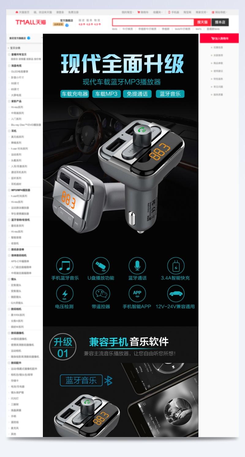 简约炫酷大气车载支架点烟器MP3详情页PSD模板