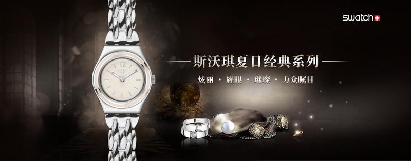 手表 淘宝图片