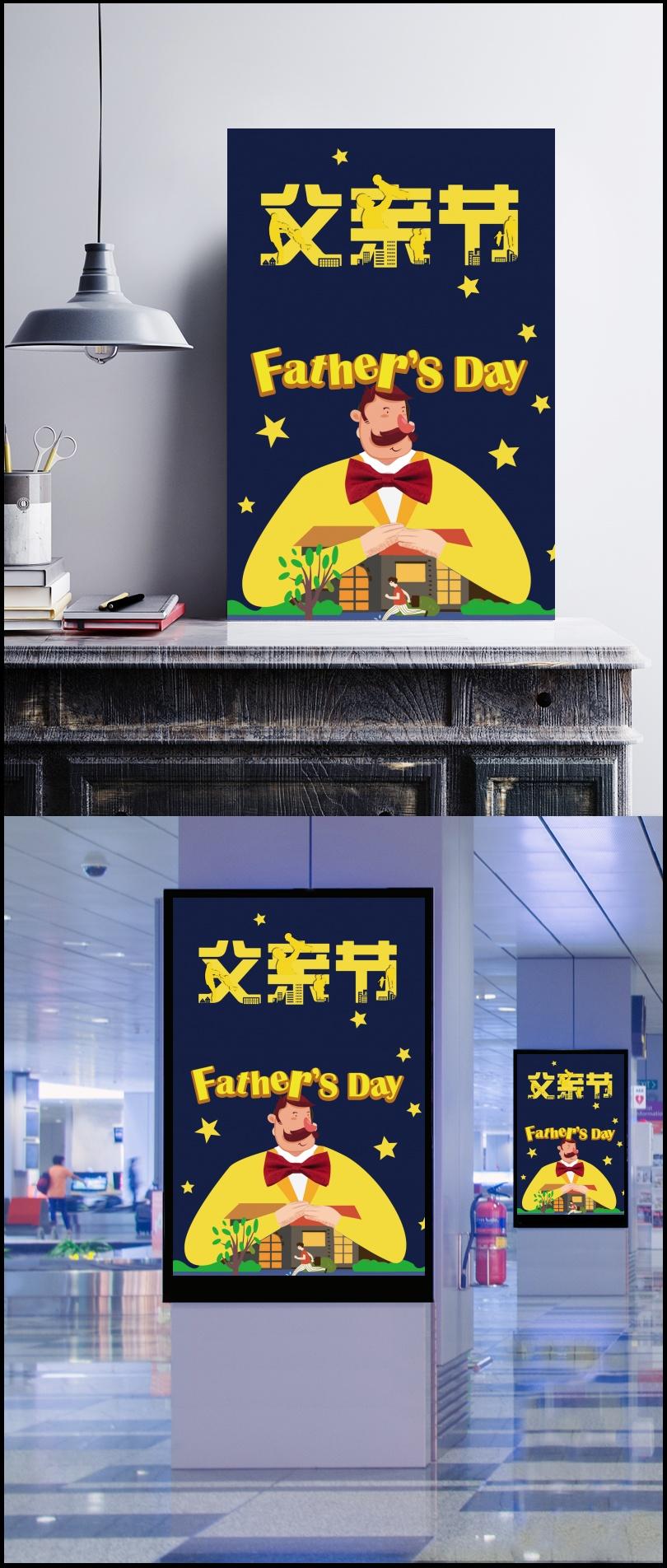 父亲节感恩海报背景素材