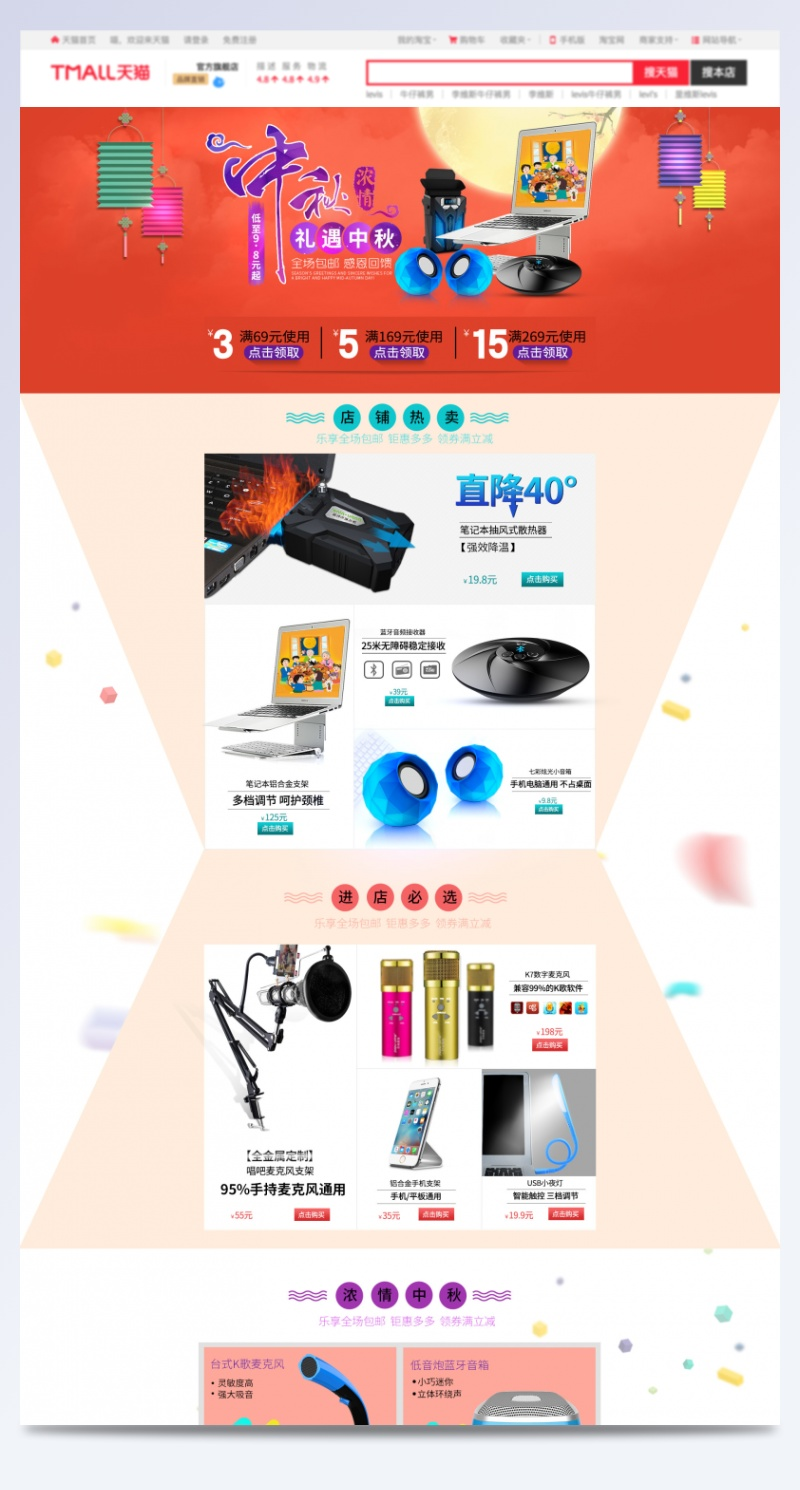 中秋节3C数码天猫店铺专题首页