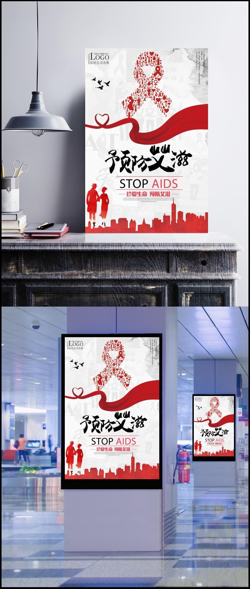 2017世界艾滋病日海报