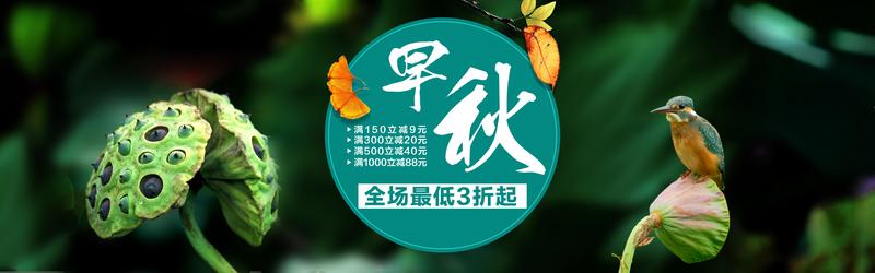 淘宝天猫原创国庆促销海报