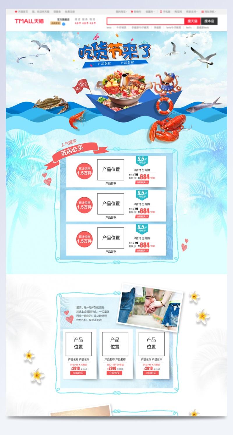 藍色卡通夏季食品店鋪首頁背景