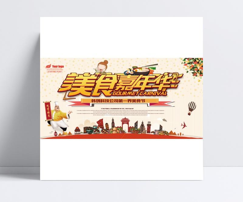 美食嘉年华促销海报图片