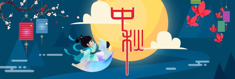 电商淘宝天猫中秋节活动促销海报
