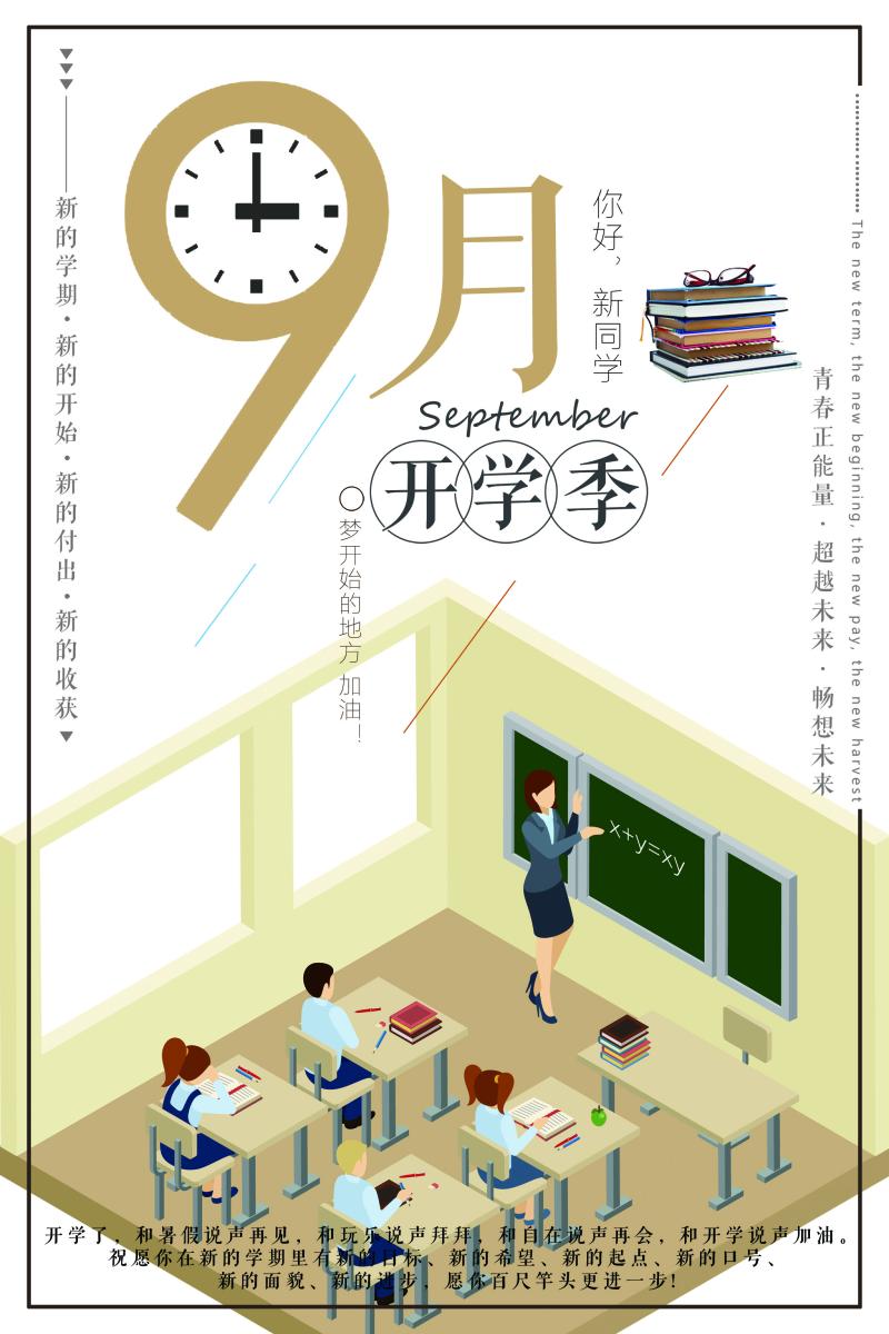 你好新同学九月开学季海报psd素材