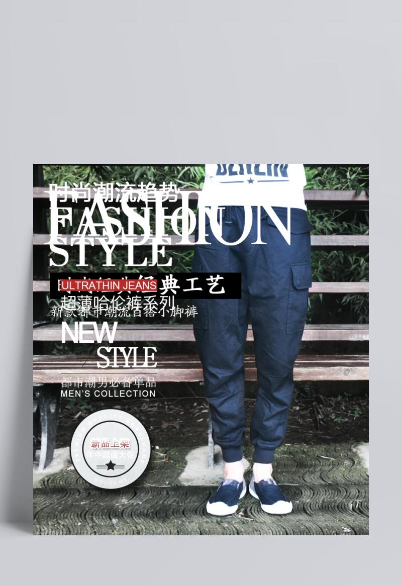 男裤 黄裤子 鹏哈伦裤 翔海报