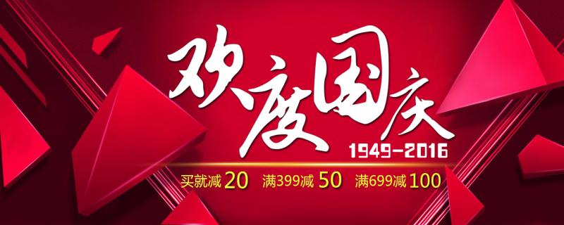 淘宝国庆海报