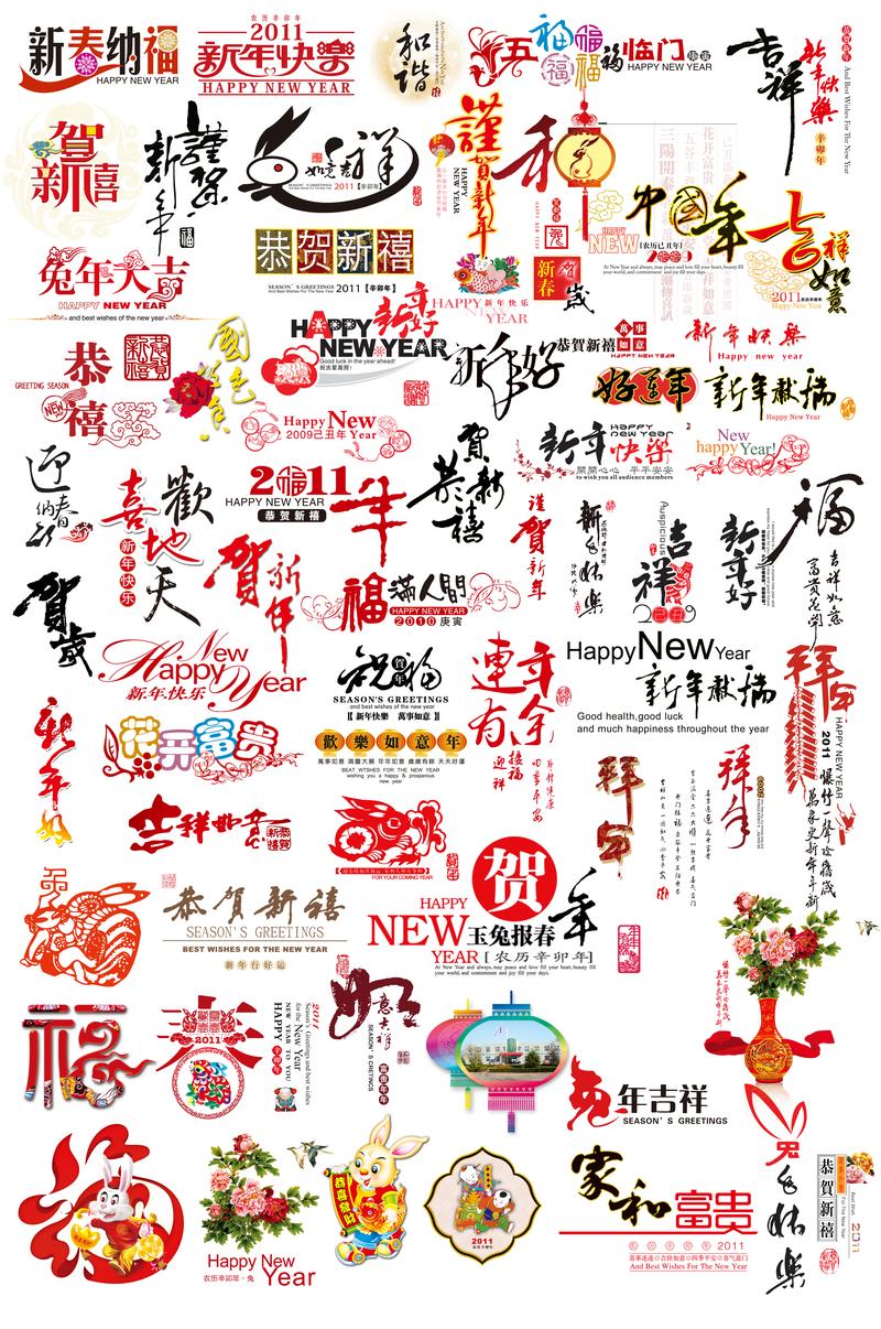 兔年 新春 贺词 设计 字体 2011