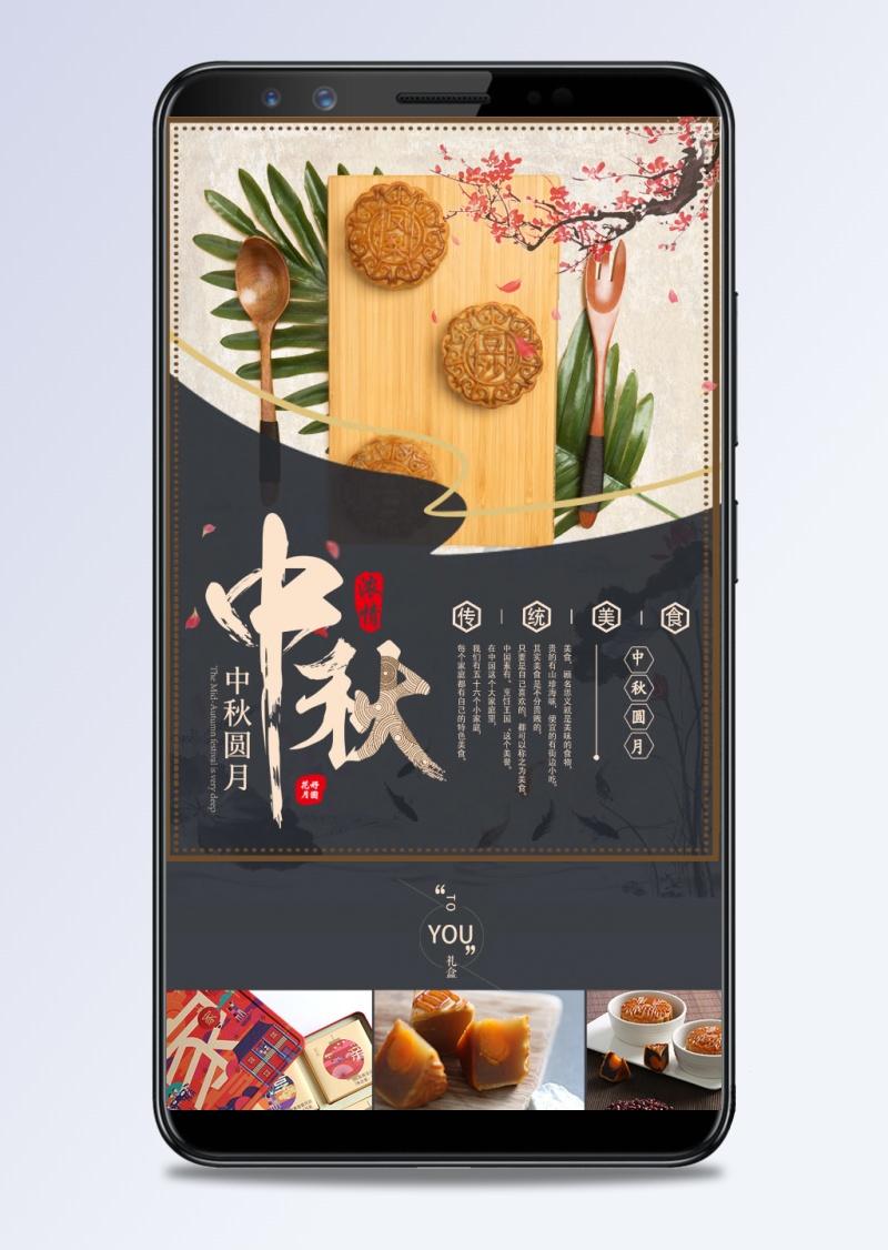 中秋月饼食品生鲜水果零食无线手机端首页模板源文件电商淘宝天猫psd分层素材