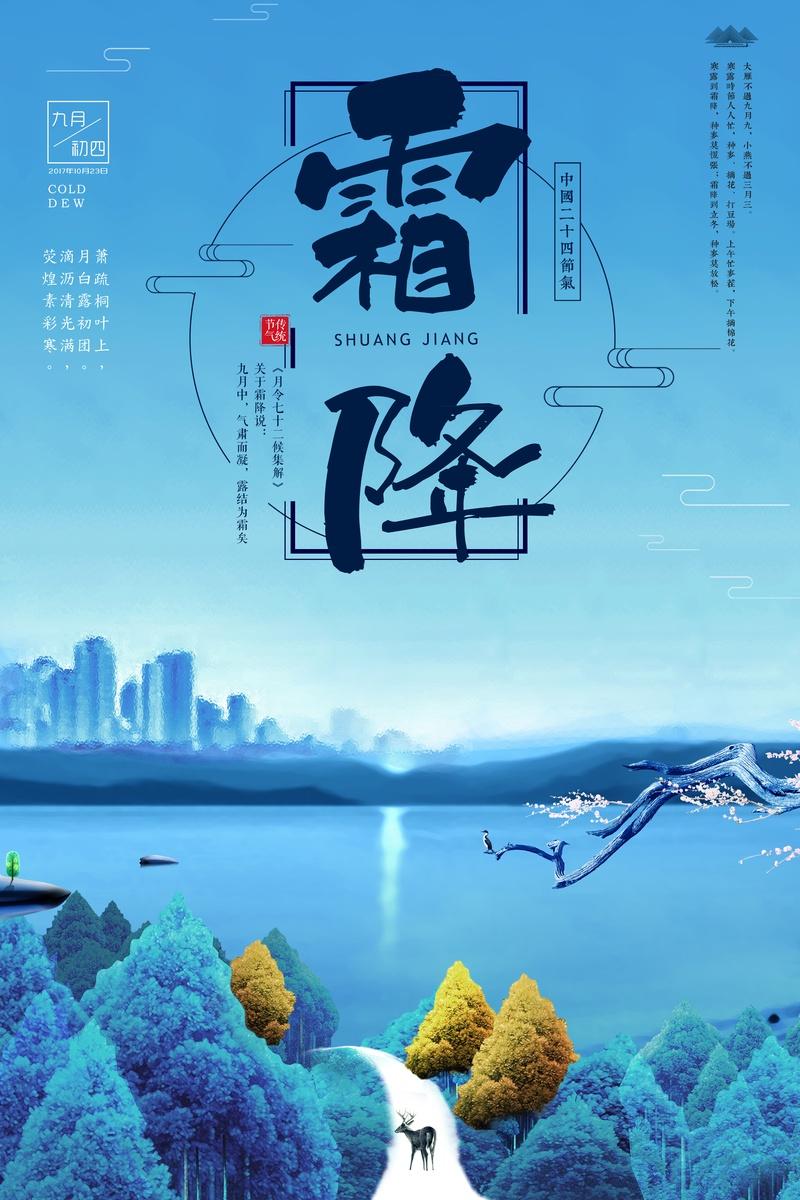 清新唯美中国风节气霜降海报