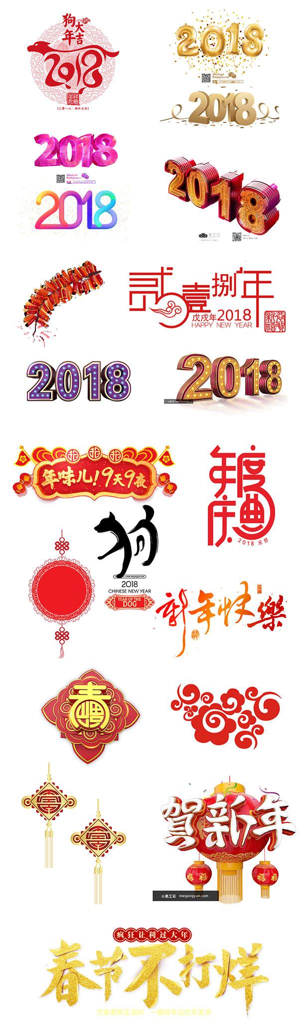 年货节艺术字