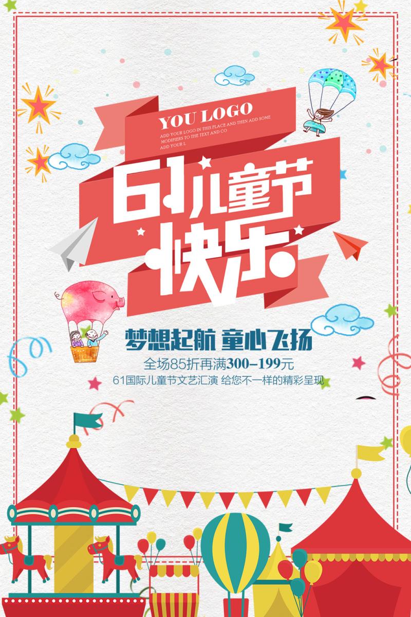 六一国际儿童节促销童年欢乐优惠海报