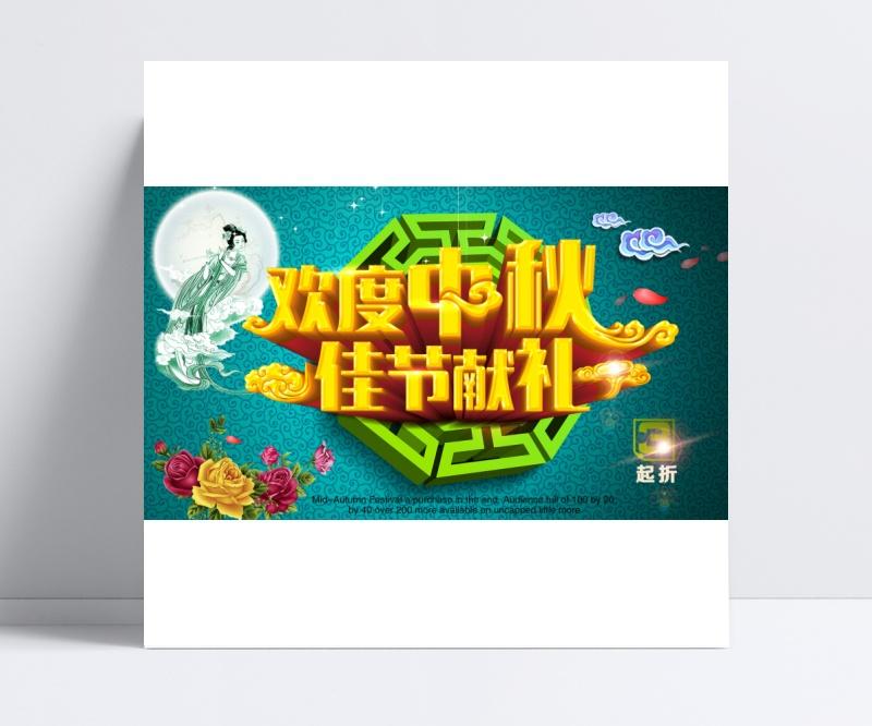中秋促销海报图片