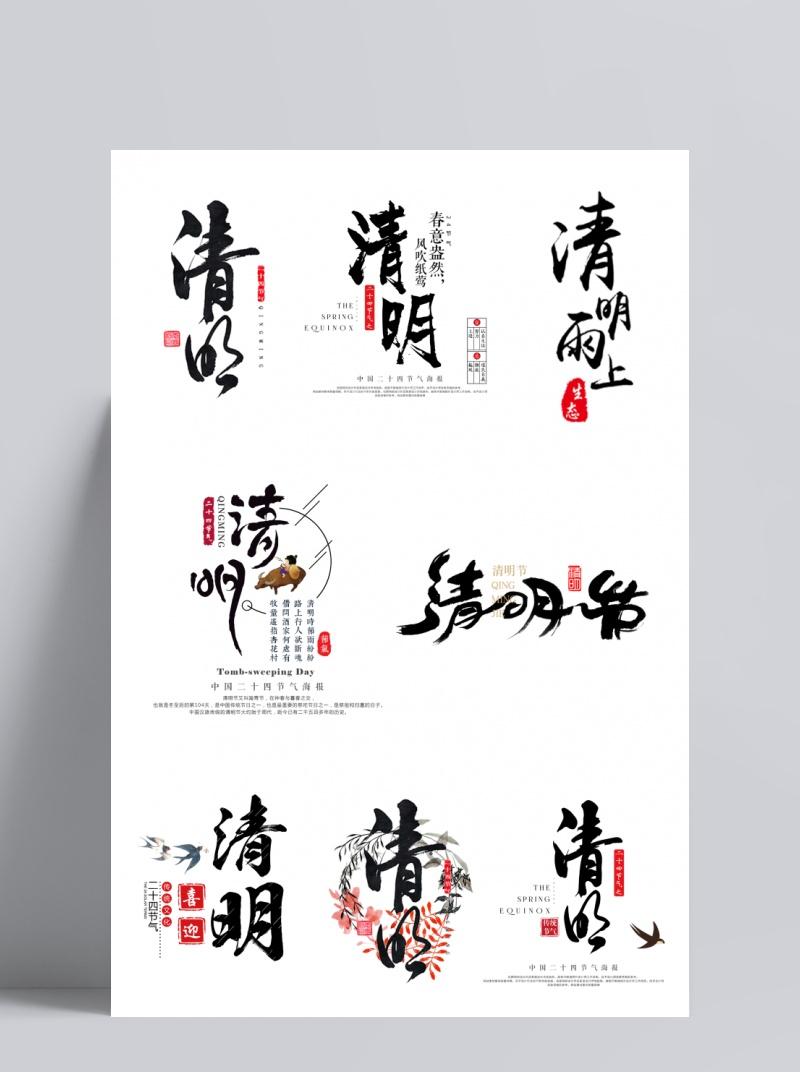 清明节艺术字设计集合PSD源文件