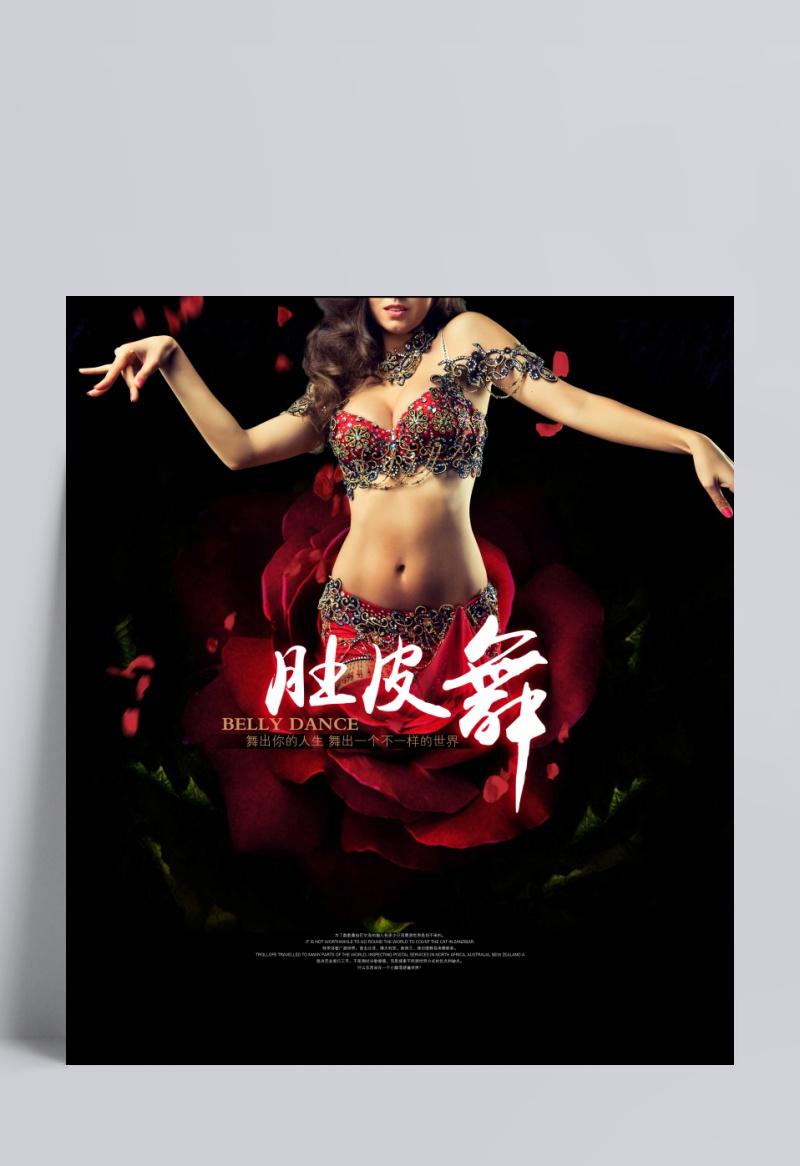 肚皮舞宣传单海报设计PSD源文件