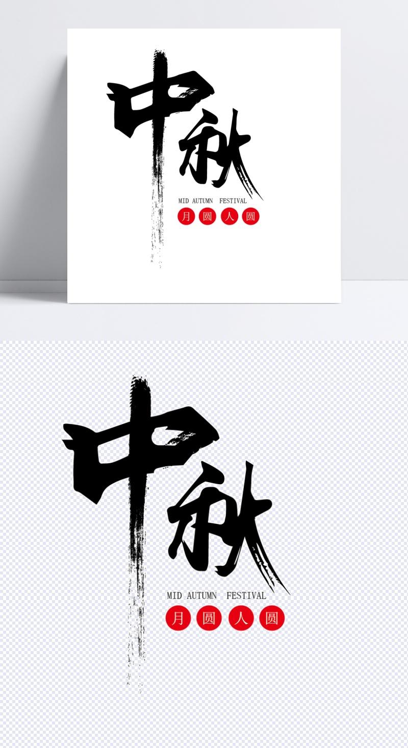 中国风素材卖房v素材墨迹模板字体广告设计创意图片
