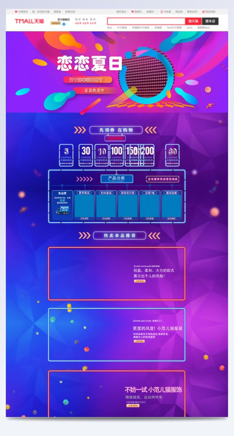 恋恋夏日紫色电商促销店铺首页背景