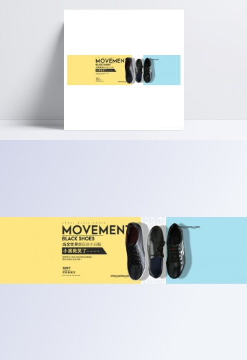 农村淘宝首页全屏海报设计素材模板女鞋院心设计图图片