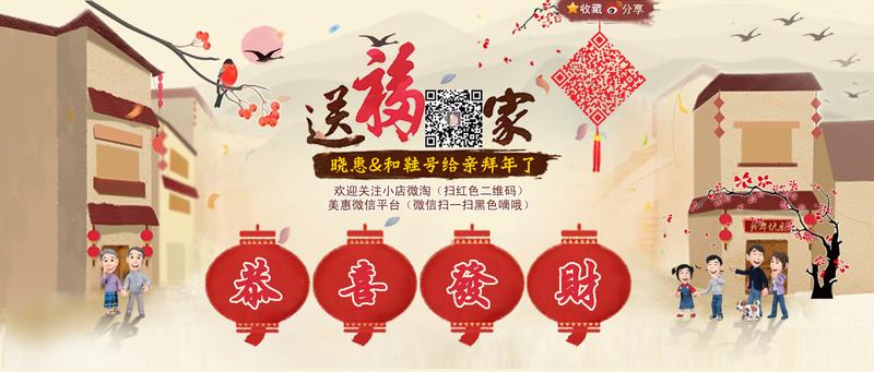 淘宝新年首页全屏海报图片