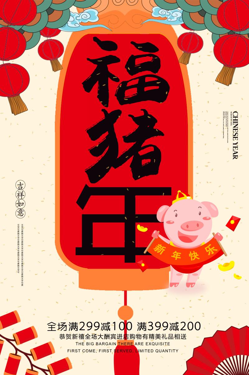 2019福猪年新年快乐