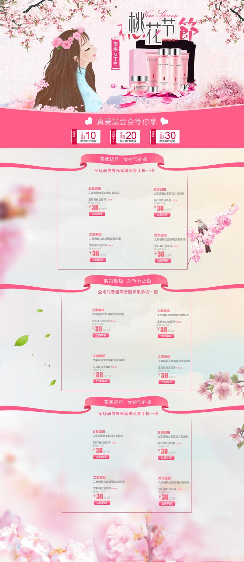 女神节唯美简约化妆品首页活动页面