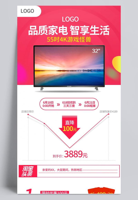 唯美风生活电器促销关联销售PSD模版