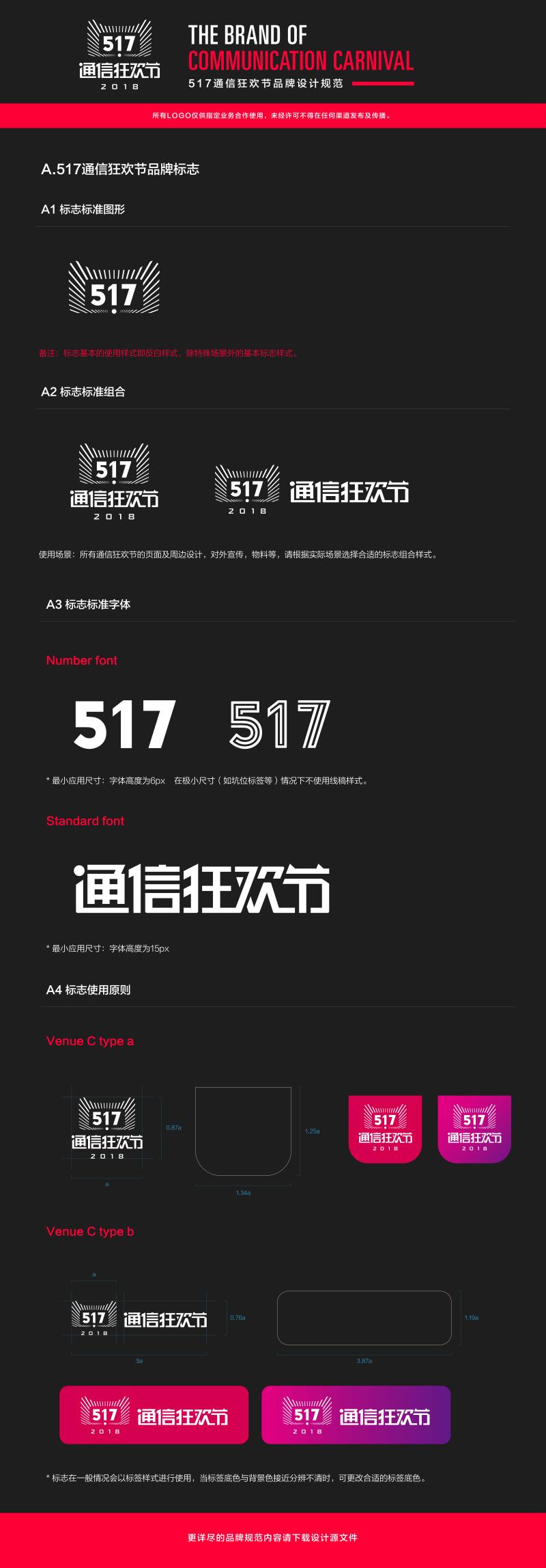 517通信狂欢节LOG标志PSD源文件