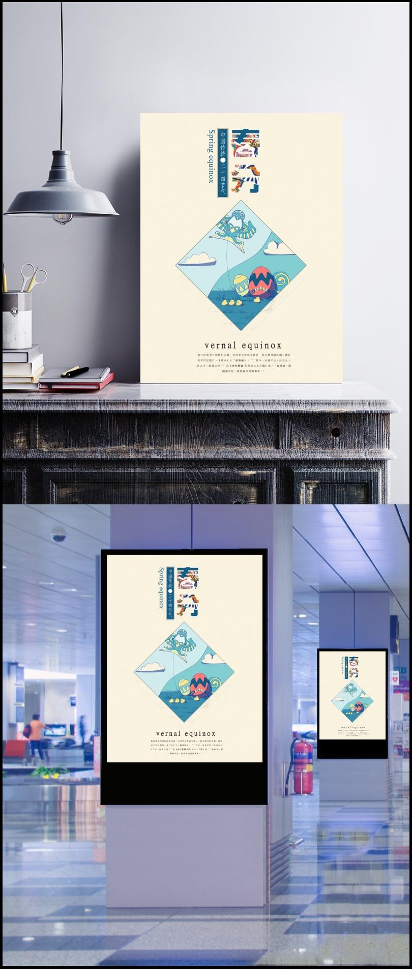 春分节气海报PSD设计