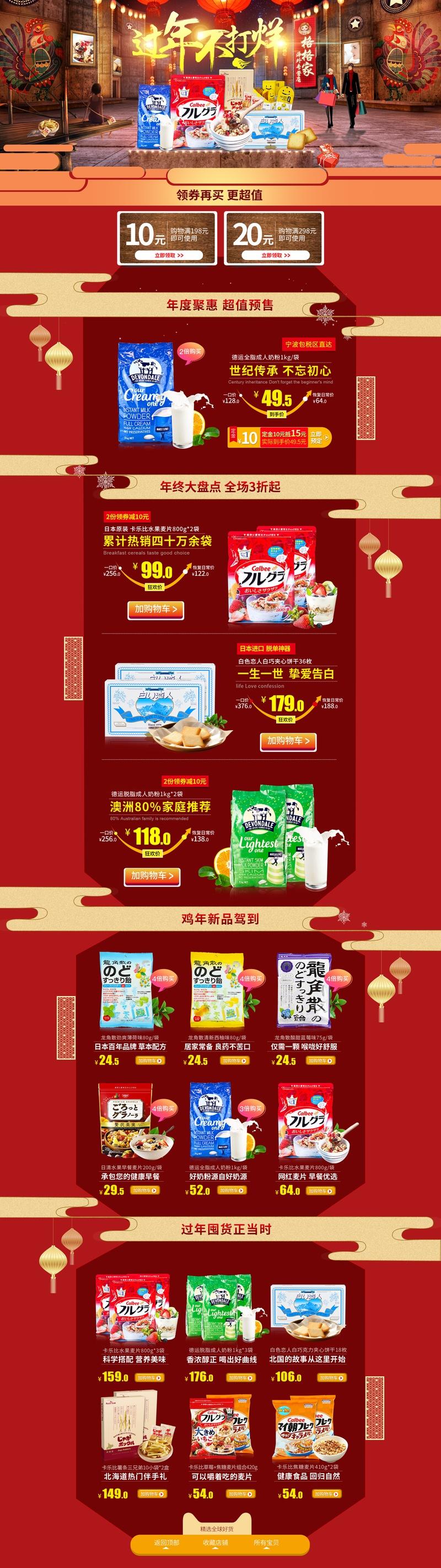 年货节进口食品首页psd模板