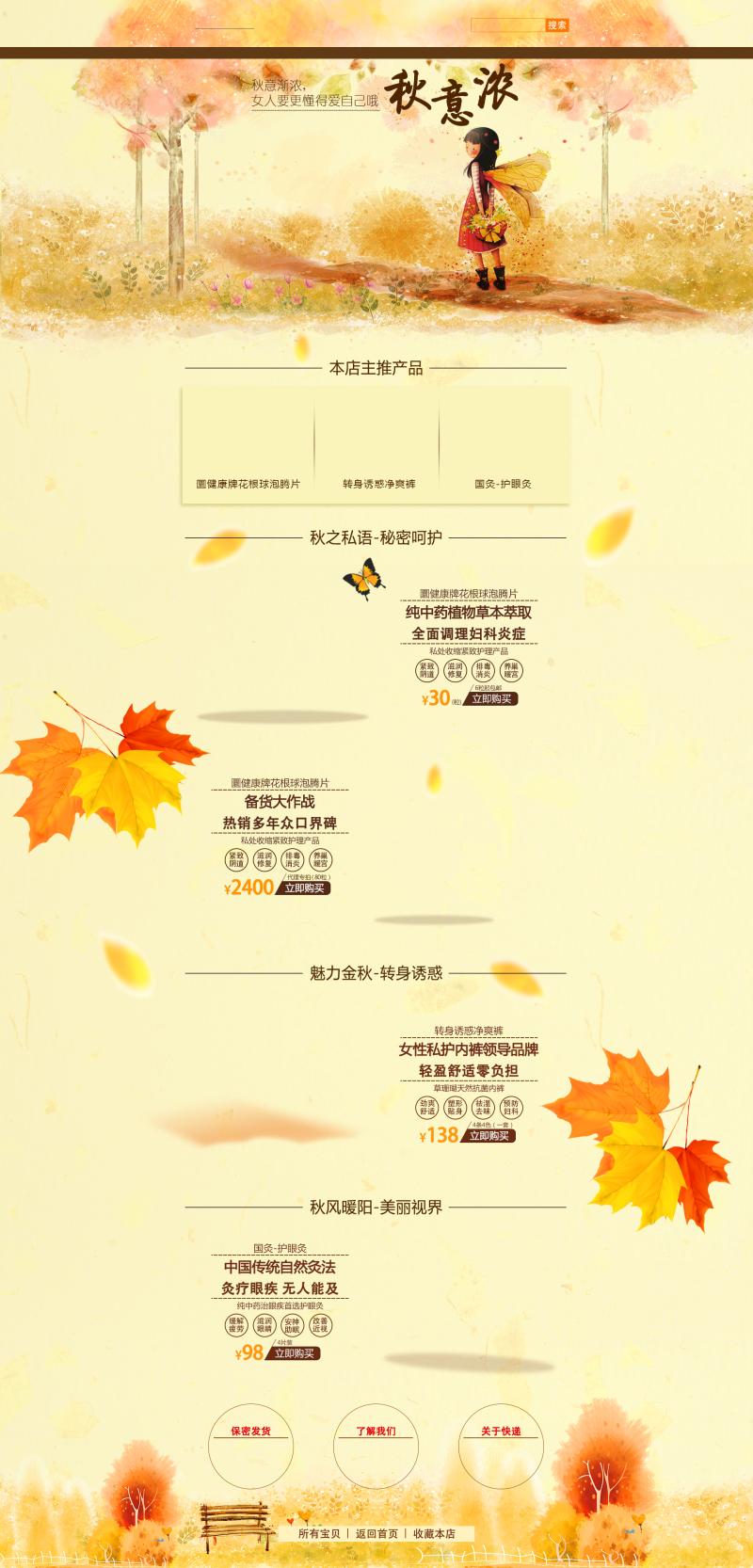 秋季首页背景